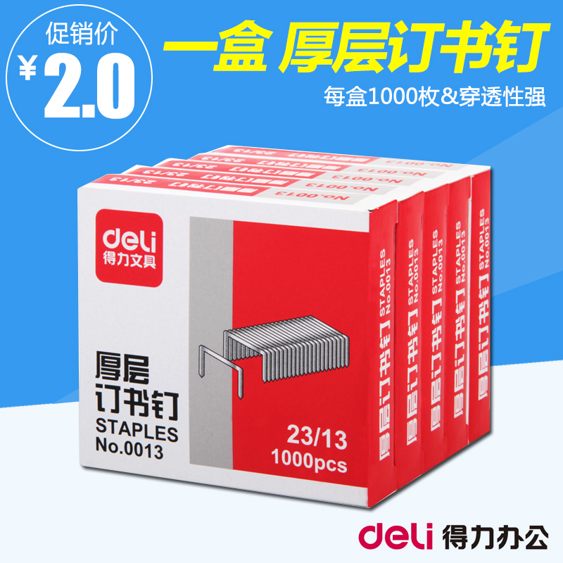 Deli 0013 staples thick layer 1000 23/13 staples office supplies over 10 boxes of many provinces shipping