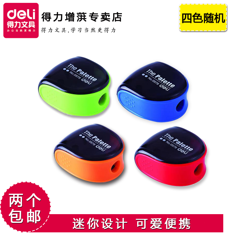 Deli 0578 korean fashion candy colored pencil sharpener pencil sharpener pencil sharpener four color pencil sharpener pencil sharpener student pen chong 2 two shipping