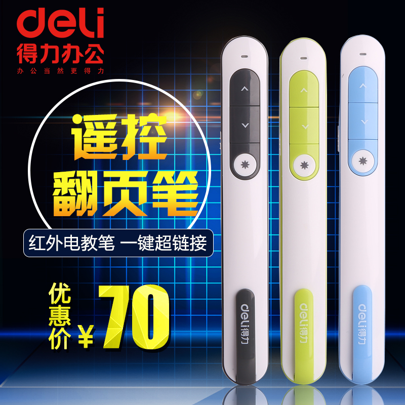 Deli 2800 ppt flip flip pen electronic pointer flip pen multimedia remote office with a projection device