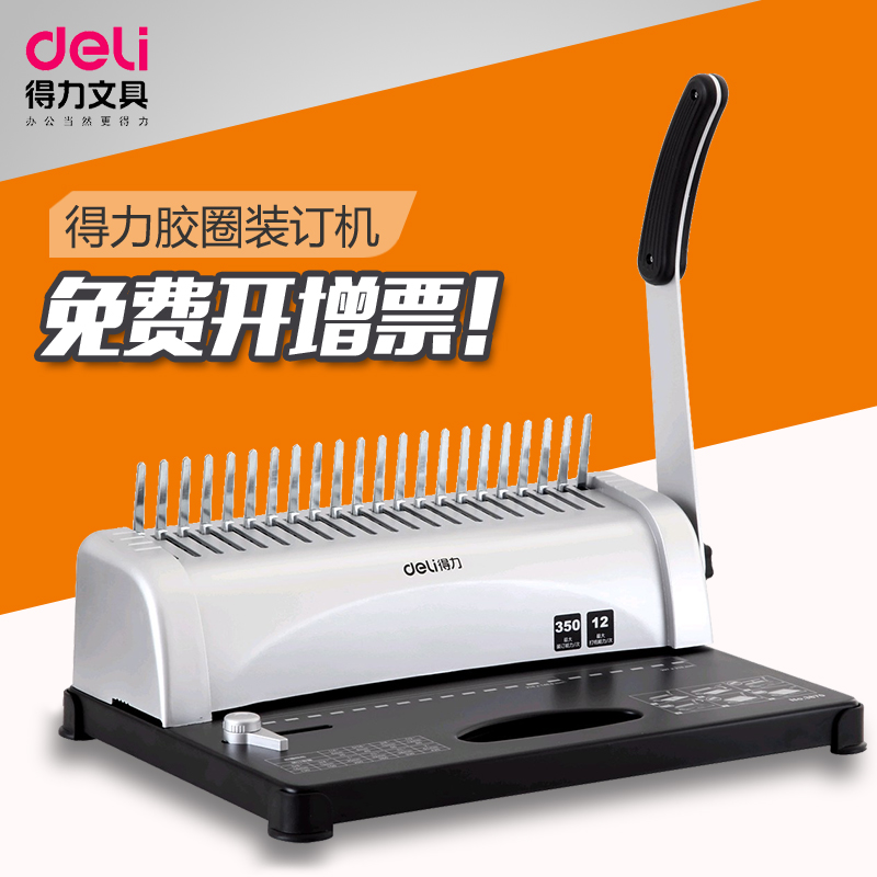 Deli 3870 comb binding machine comb binding machine punch 21 holes hand accounts report move puncher gibs