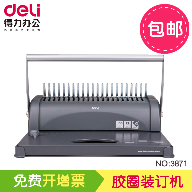 Deli 3871 comb binding machine apron clip strip comb binding machine manual binding machine 21 holes a price free shipping