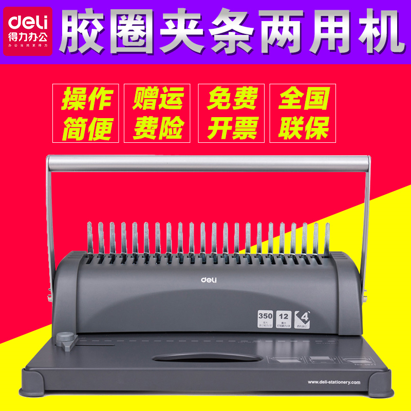 Deli 3871 comb binding machine apron clip strip integration a4 heavy 21 hole drilling machine drilling machine manual binding machine