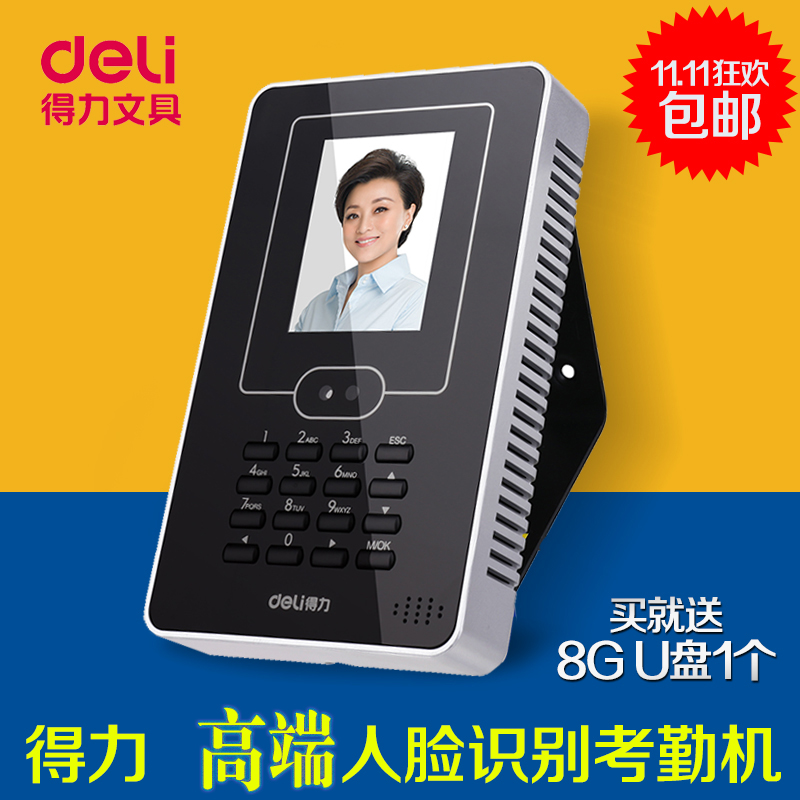 Deli 3940 face facial attendance access attendance attendance attendance punch card machine network free software installation