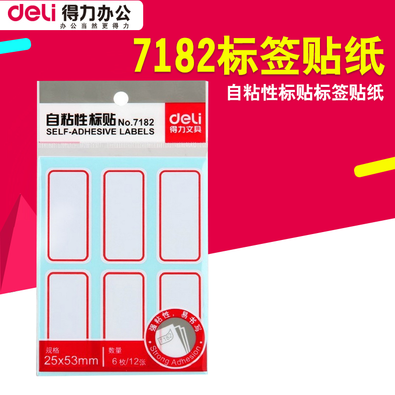 Deli 7182 label sticker tag label sticker adhesive labels adhesive stickers affixed ticket