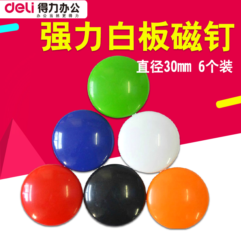 Deli 7825 whiteboard magnetic nail magnetic nail cikou strong magnetic whiteboard cikou magnet diameter 30mm 6 loaded