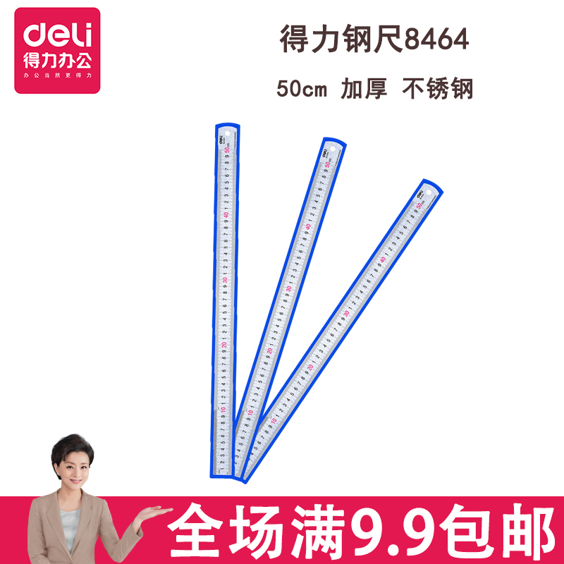 Deli 8464 thick stainless steel ruler ruler 50cm ruler 50 cm steel ruler drawing office stationery