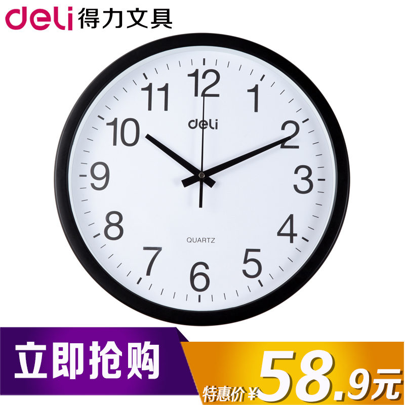 Deli 9006 round creative modern minimalist office mute clock electronic clock living room wall clock watch clock