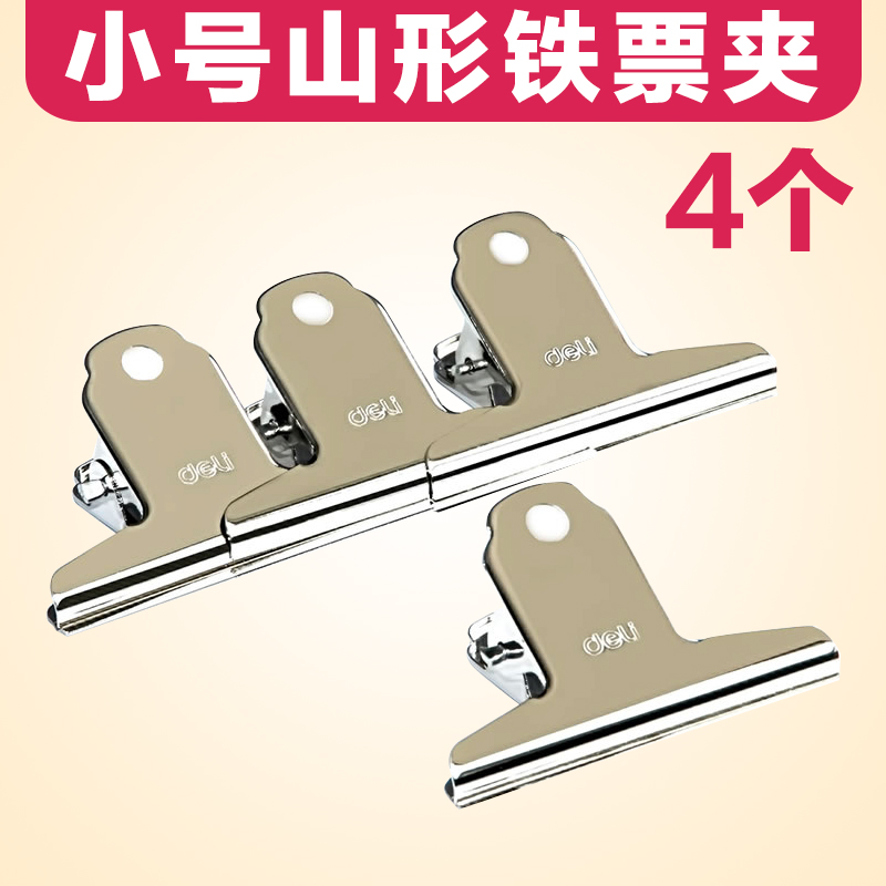 Deli 9533 wide purse yamagata iron bookend my portfolio sketchpad clip stainless steel clip 76mm four loaded