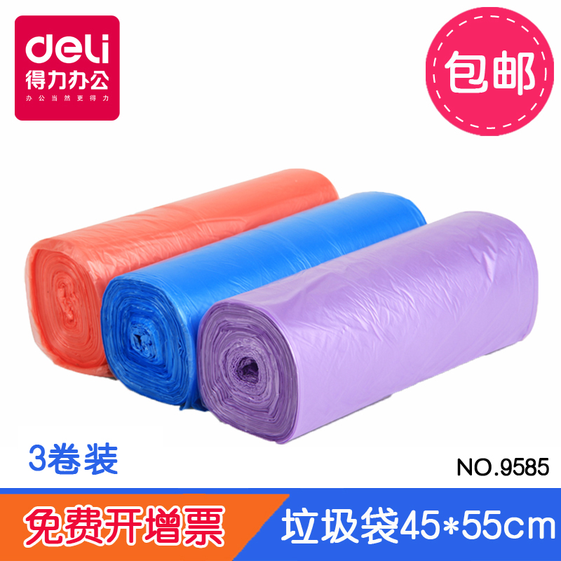 Deli 9585 color jumbo garbage bags garbage bags toughness 45 * 55cm 30 pcs/volume volume 3 loaded shipping