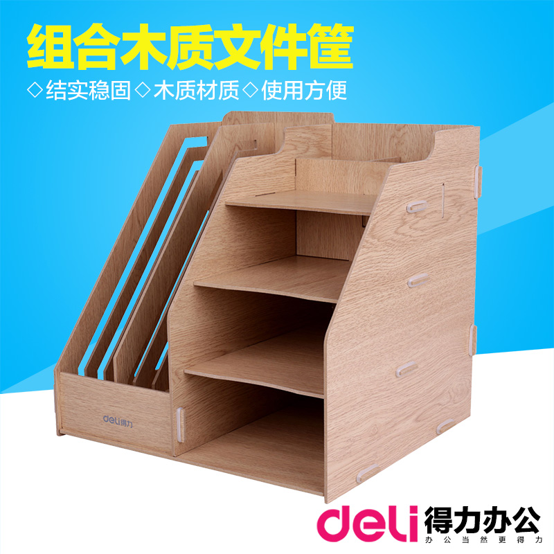Deli 9842 file basket file box combination multifunction thick wooden storage box finishing box desktop multifunction