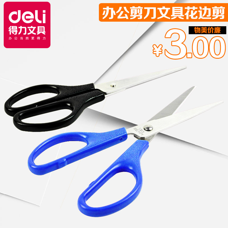 Deli deli 0603 scissors scissors stainless steel scissors office stationery scissors cut lace thicker blade sharp unimpeded