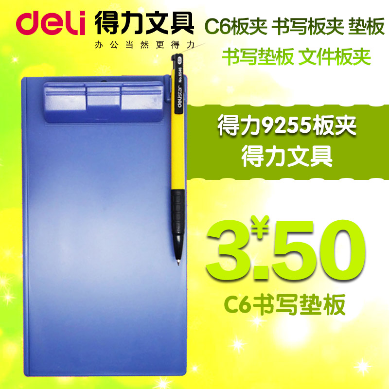 Deli deli 9255 c6 board clip clip board writing board clip clip board pad writing pad file folder