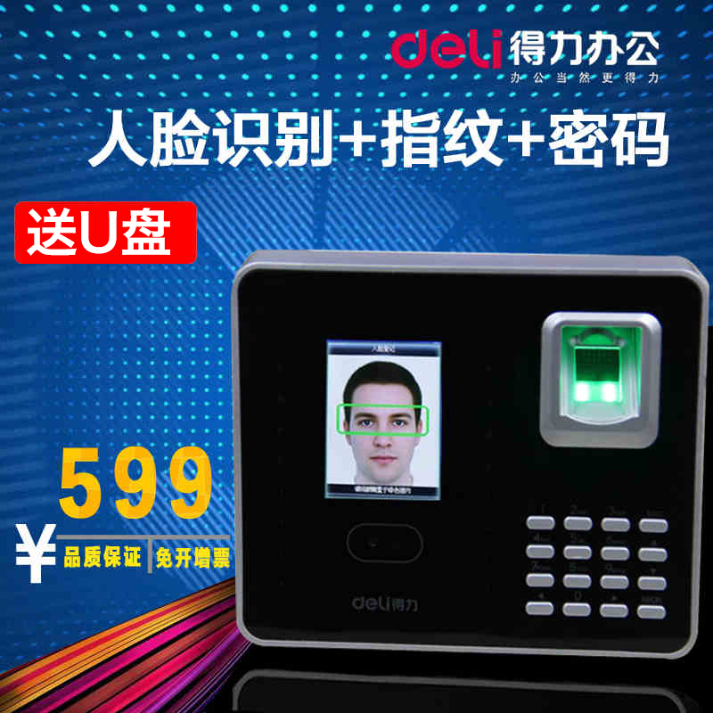 Deli deli face attendance fingerprint + password attendance software free installation of 3969 shipping