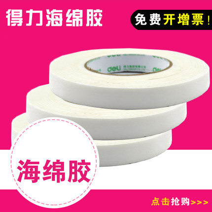 Deli deli tissue tape foam sponge foam double sided tape medium and small number of advertising with no trace of glue office supplies