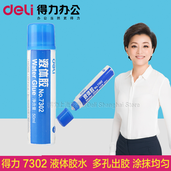 Deli deli7302 glue liquid glue glue office student manual production of transparent glue