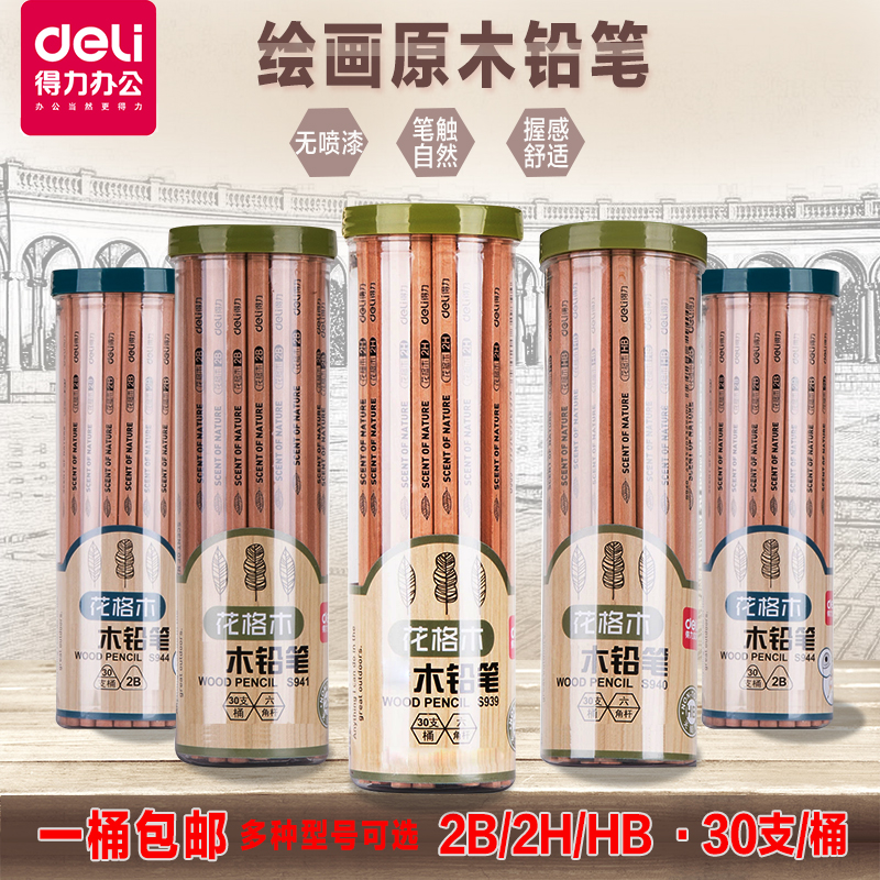 Deli hexagonal lattice student pencil wood pencil pencil drawing pencil 2 h/2b/hb 30/barrel