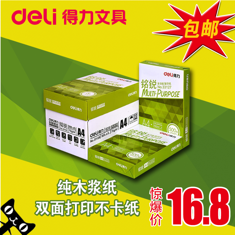 Deli office supplies a4 print 70/80 grams of high speed a4 copy paper a4 office paper jams are not free shipping