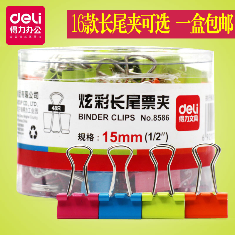 Deli office supplies color binder clips paper clips dovetail clamp iron purse large medium small clip clip
