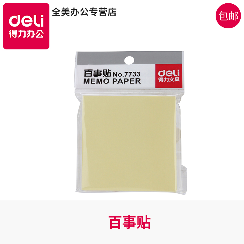 Deli pepsi posted 7733 stickers paper notes sticky yellow note paper affixed to office will stickers free shipping