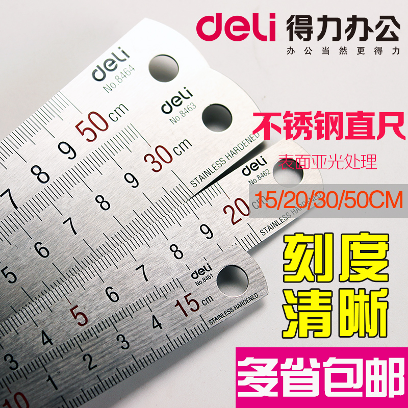 Deli thick steel ruler 15 20 30 50cm 50 cm steel ruler stainless steel ruler ruler metal ruler