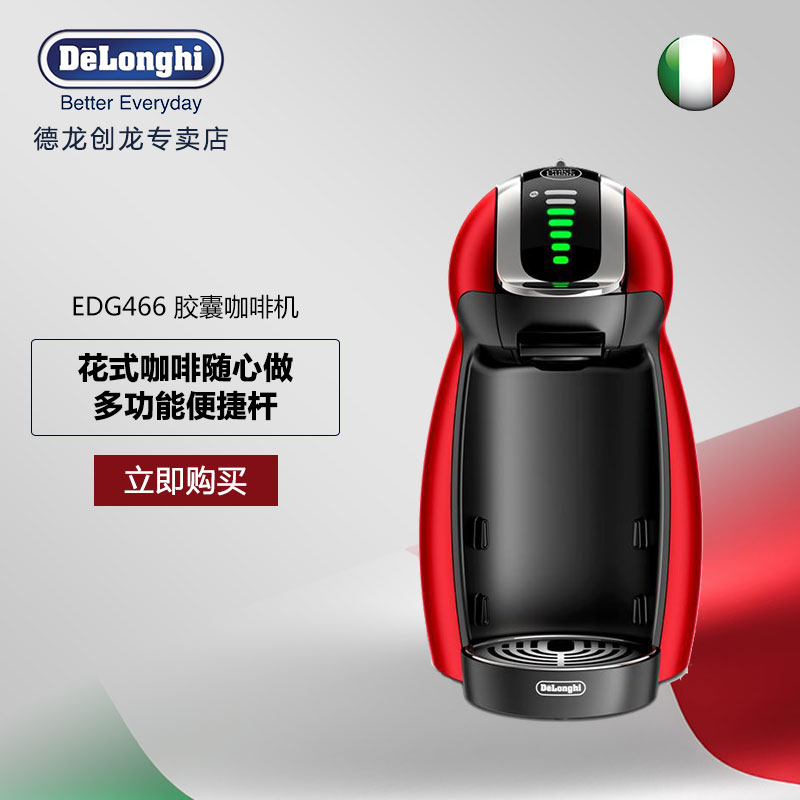 Delonghi/calderón EDG466.RM dolcegusto nestle capsule coffee machine home