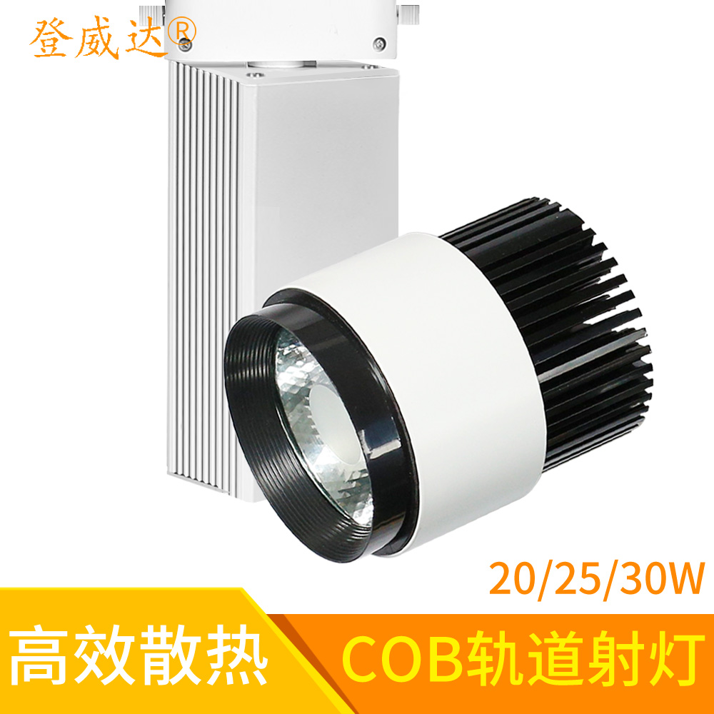 Deng weida led track lighting spotlights a full track lights cob 20w25w30w clothing jewelry business hall lights