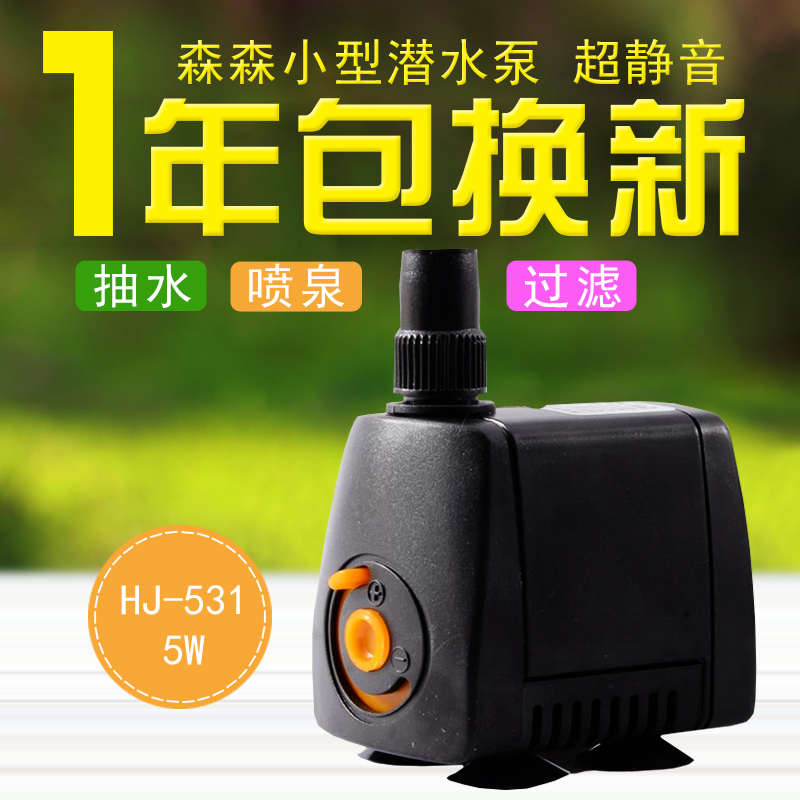 Dense fish tank aquarium pumps submersible pump hj-531 small submersible pumps can adjust the amount of water the size
