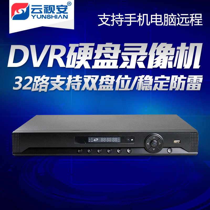 Depending on cloud security 32 dvr dvr monitoring host hdmi network remote phone monitoring double digit
