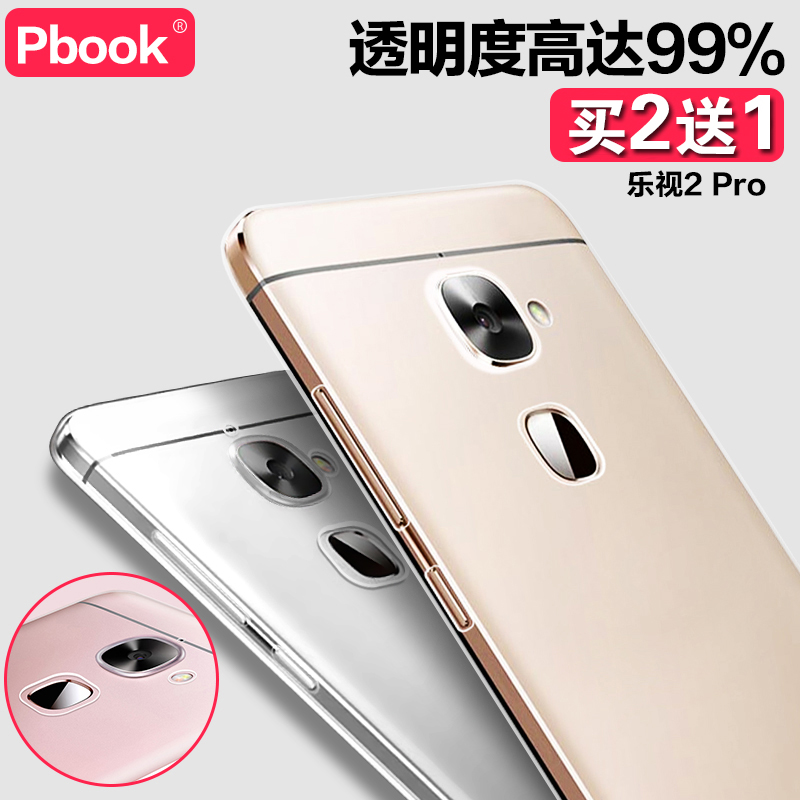Depending on the music 2 music phone shell 2pro transparent music as s popular brands of soft shell thin protective shell yue max 2 water sets