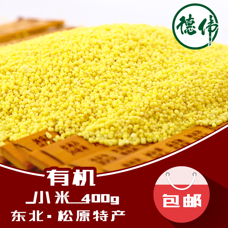 Dewei organic small yellow rice millet organic yellow millet grains northeast 400g