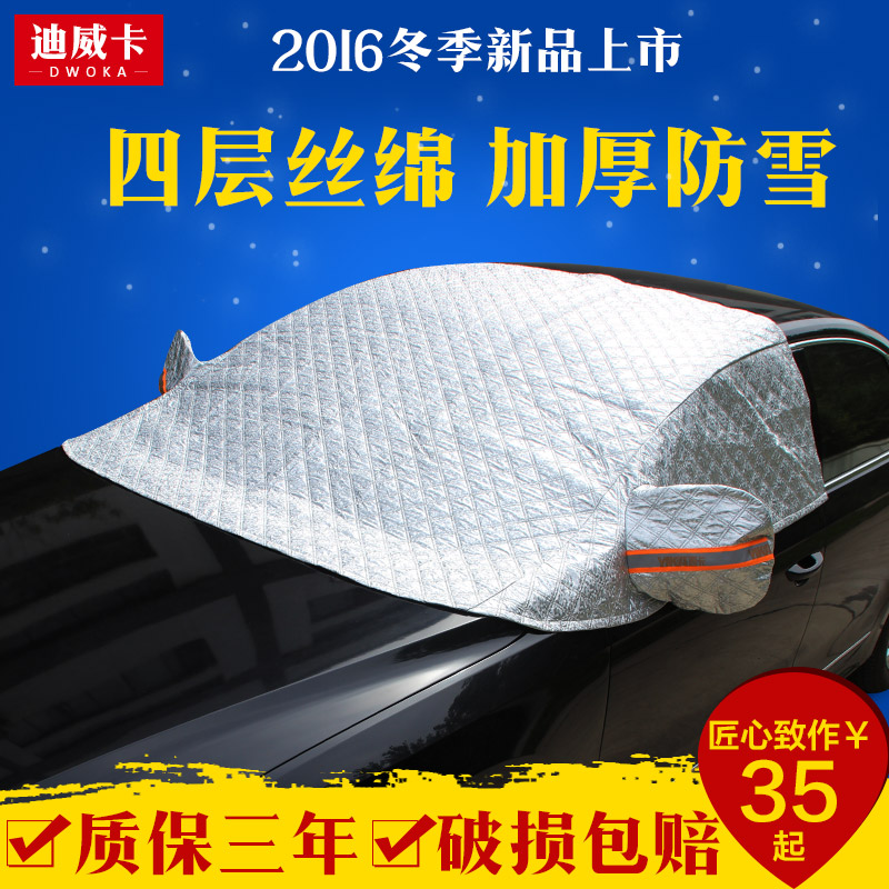 Dewey card before winter snow block block block car windshield frost snow cover half cover sewing thick frost snow cover snow gear thick