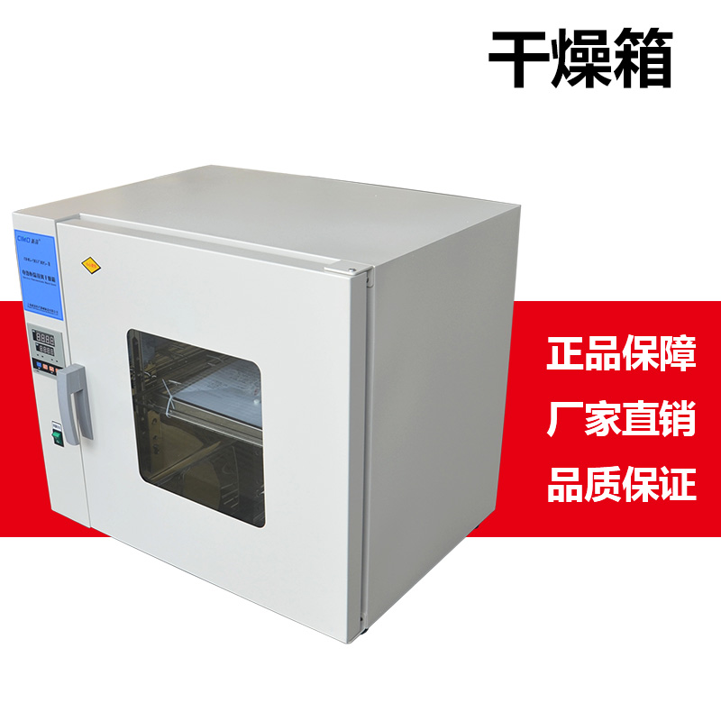 DHG-9033BS-ⅲ digital thermostat blast oven temperature oven drying box experiment box heating box