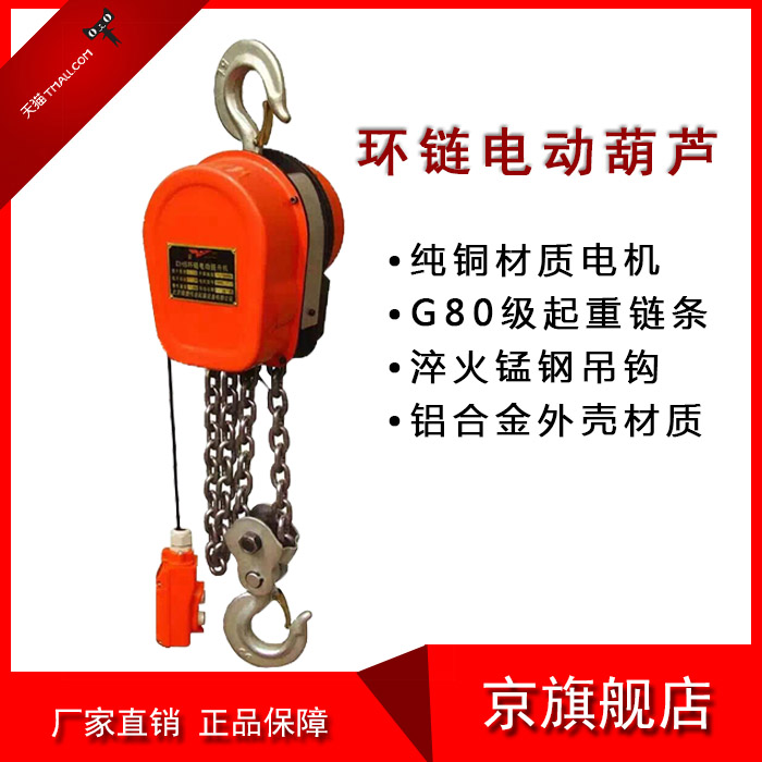 Dhs electric chain hoist 1/2/disc lift electric hoist 3/10 ton chain hoist chain hoists down chain