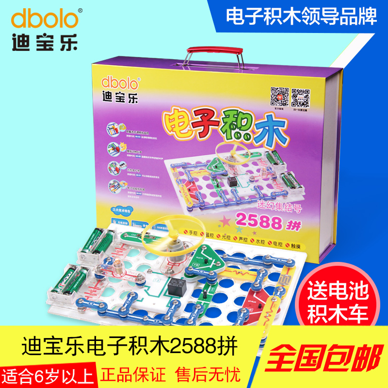 Di bao le electronic building blocks children's educational toys fight inserted building blocks of intellectual building blocks assembled circuit 2588