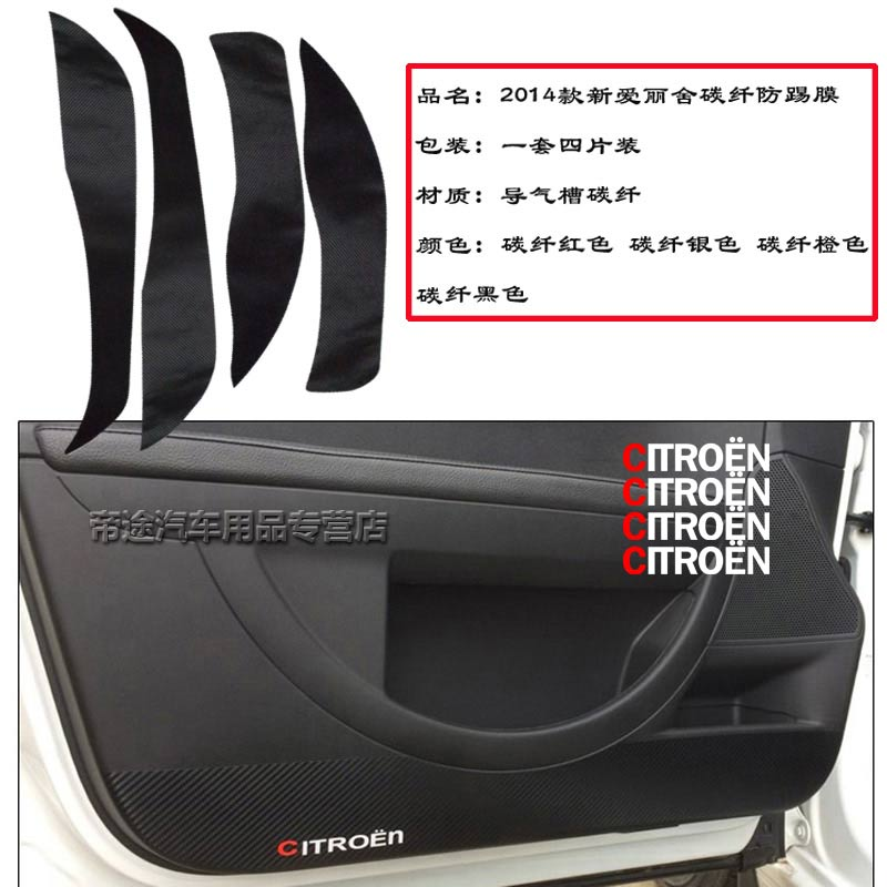 Di figure carbon fiber door kick protective film stickers applicable 2014 models citroen c4l c5 sega aili homes