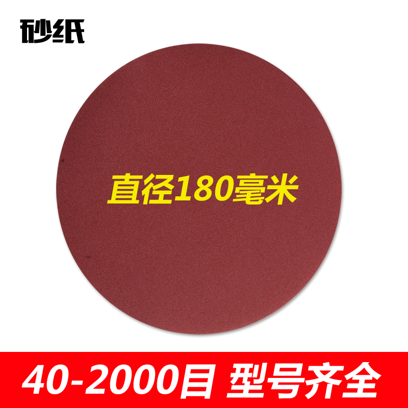 Diameter 180MM sander sandpaper sheet flocking sandpaper sheet adhesive sandpaper disc sand disc wearable pieces