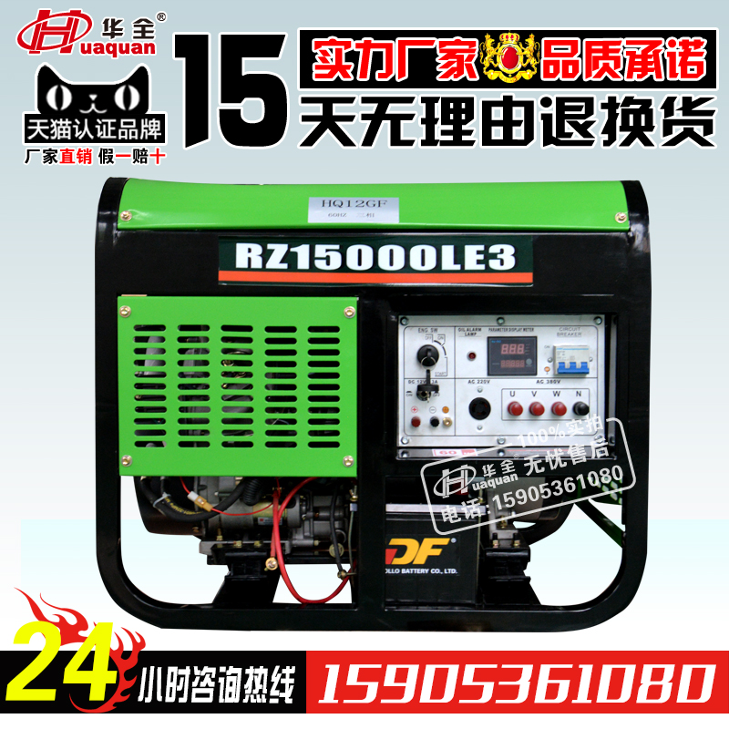 Diesel generators 12kw 12 KW small household genset 28英寸60hz three-phase alternator
