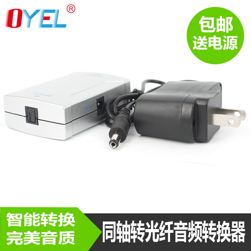 Digital audio coaxial to fiber optical digital audio converter signal coaxial to fiber converter with power
