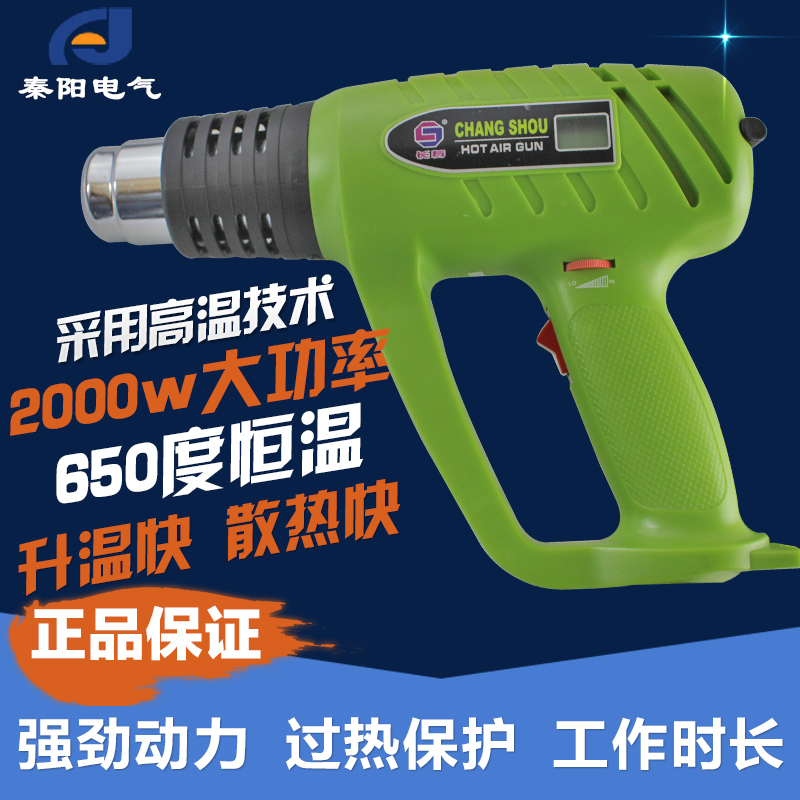 Digital display handheld hot air gun auto foil bake gun roasted gun industrial hair dryer thermostat plastic gun hot air gun