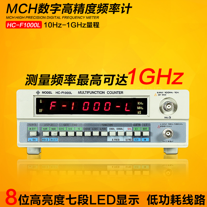 Digital frequency meter 1GHz cycle count self function HC-F1000L8 led display frequency counter
