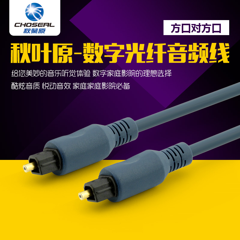 Digital optical audio cable digital audio amplifier fever akihabara qb-130 digital fiber optic cable the other side port connection