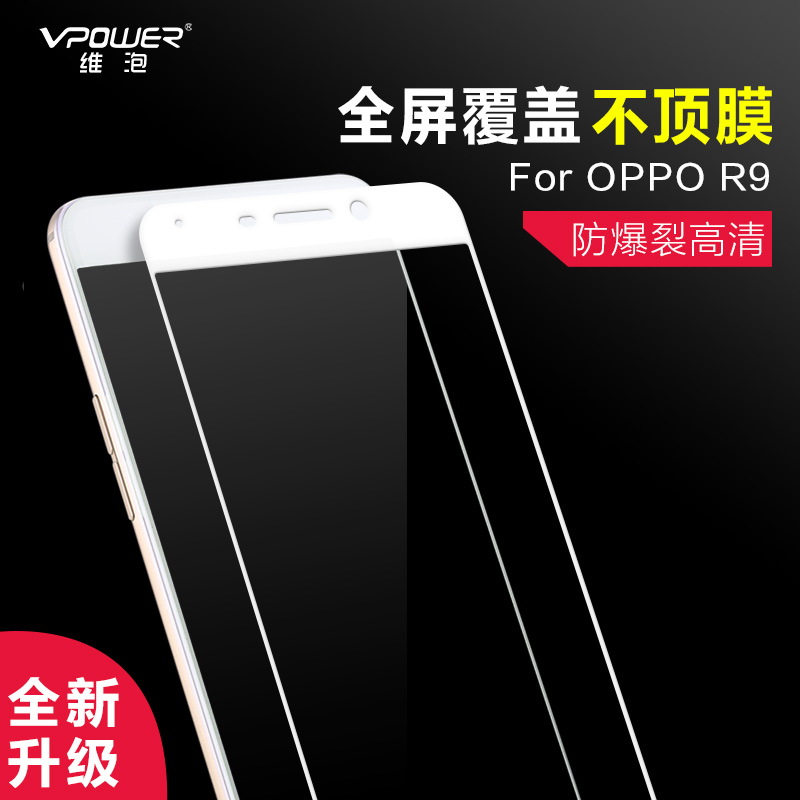 Dimensional bubble oppor9 r9 steel membrane covering the full screen transparent oppr9 arc edge proof mobile phone film oppo 0pp0