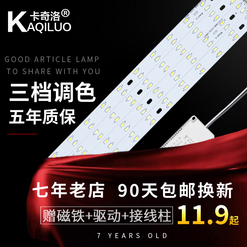 Dimming led ceiling light panels transform light board smd led strip super bright living room lamp energy saving led light source v medallions