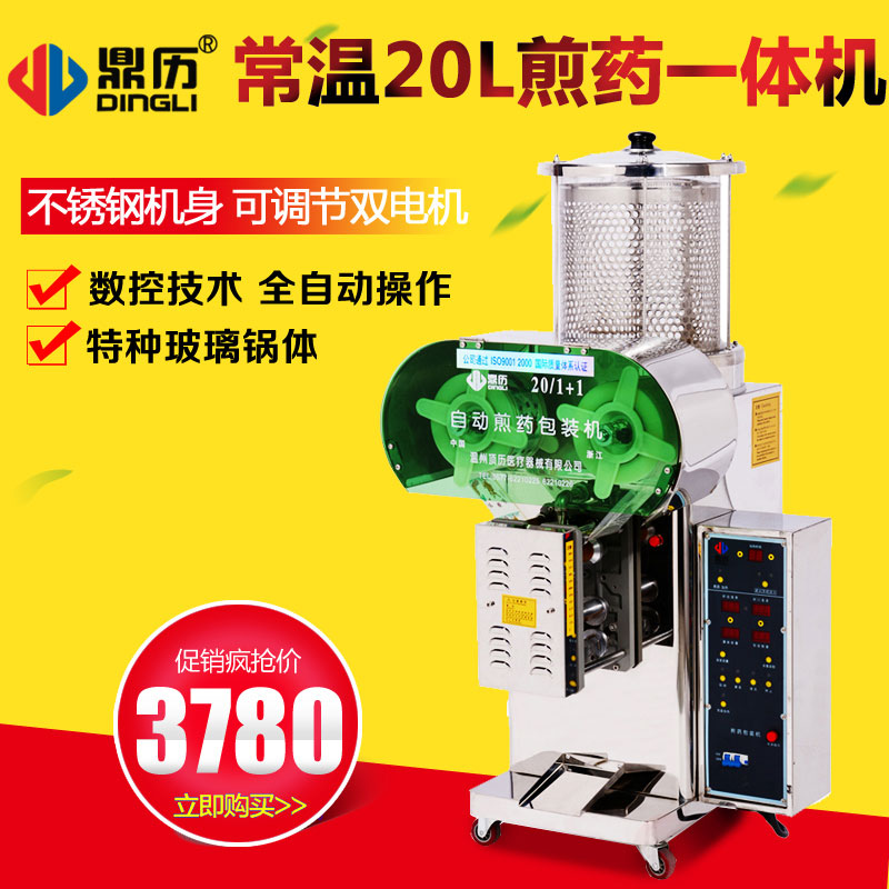 Ding calendar automatic extracting machine automatic packing 20l aoyao pharmacological packaging machine at room temperature 1 + 1 deals
