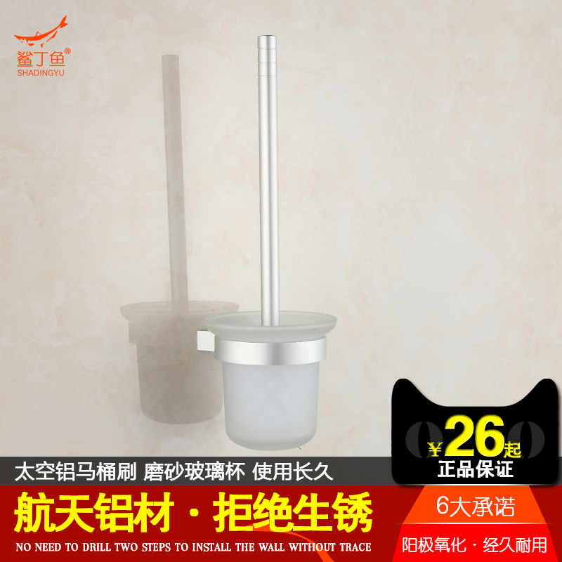 Ding fish shark space aluminum toilet suite toilet child toilet brush toilet brush soft bristle brush toilet cleaning