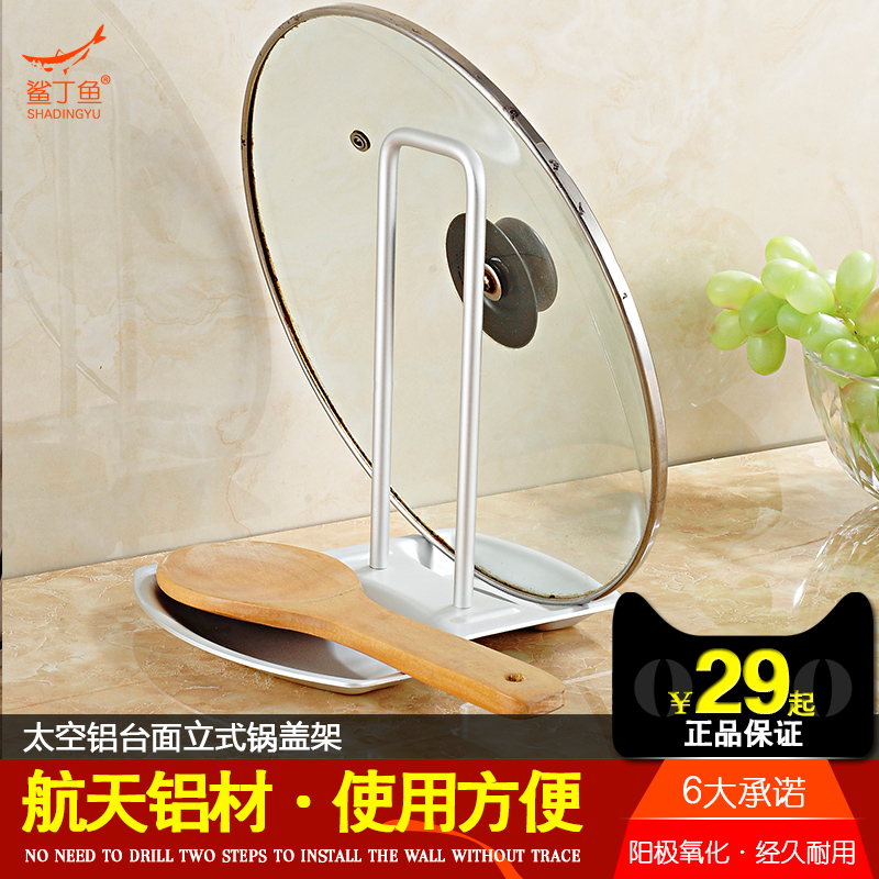 Ding shark fish new fashion multifunction desktop space aluminum kitchen pot rack anvil plate spoon storage rack spatula