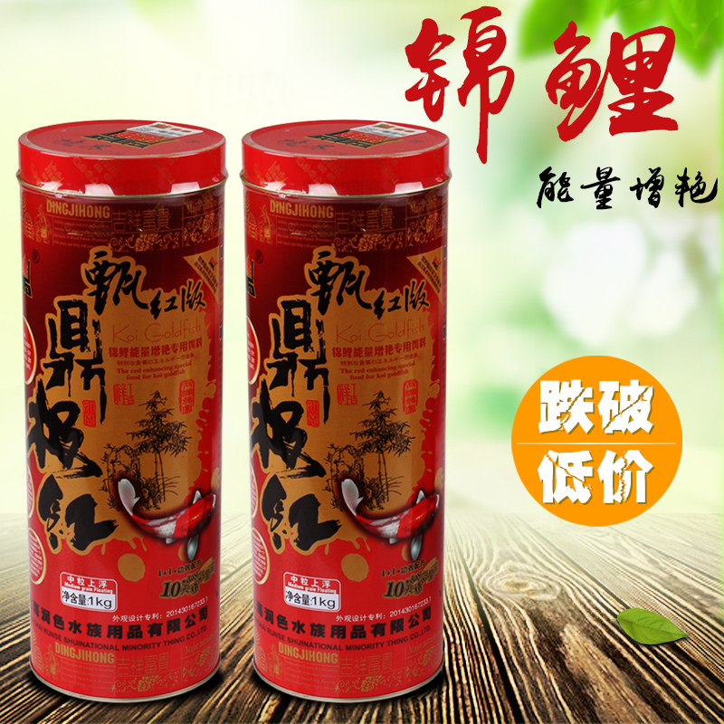 Ding very red energy brightening special feed fish food goldfish koi koi feed 1000g