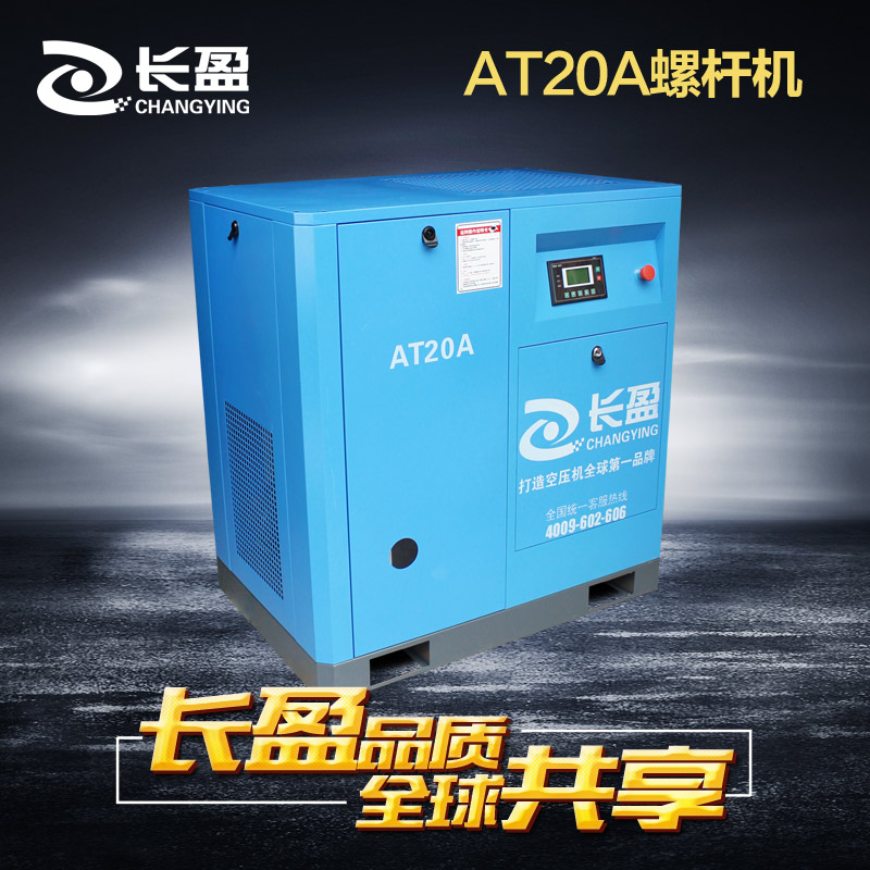 é¿çdirect screw air compressor screw machine 20a air compressor pump 15kw power frequency specials