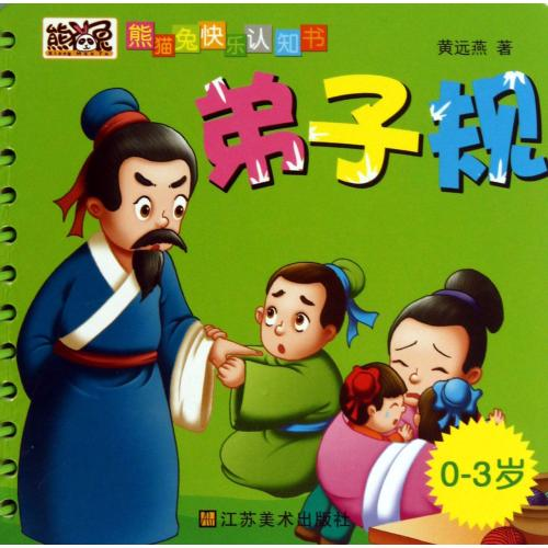 Disciples regulation (0--3 years old)/happy panda rabbit cognitive book huang yuanyan genuine books children