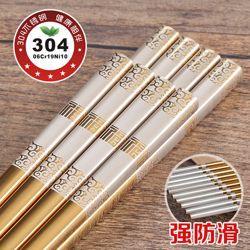 Dishang stainless steel chopsticks home skid family pack 304 titanium alloy metal chopsticks chopsticks plus rectangular